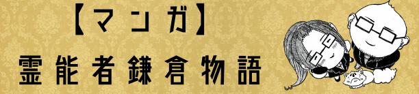 【マンガ】霊能者鎌倉物語